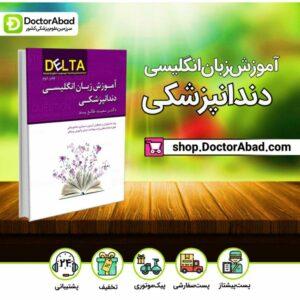 آموزش زبان انگلیسی دندانپزشکی (DELTA)