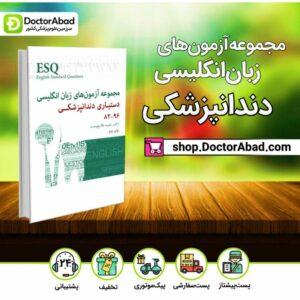 ESQ مجموعه آزمون های زبان انگلیسی دستیاری دندانپزشکی 96-82