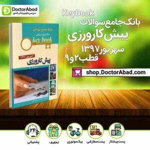 Key Book بانک جامع سوالات پیش کارورزی شهریور1397- قطب 2-9
