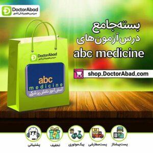 بسته جامع کتابهای abc medicine