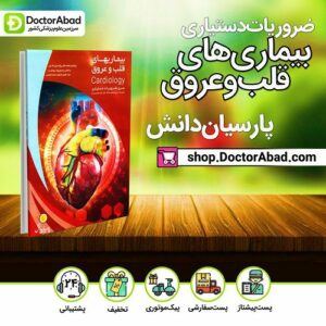 بیماری های قلب و عروق پارسیان دانش