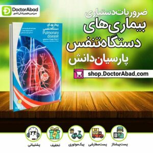 بیماری های دستگاه تنفس پارسیان دانش