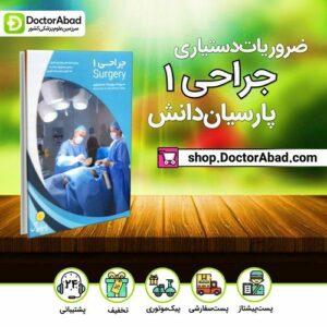 کتاب جراحی پارسیان دانش جلد 1