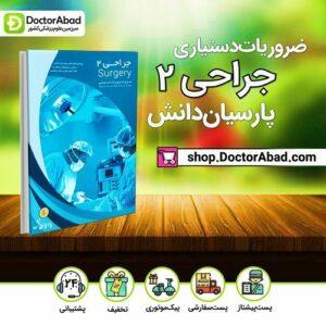 کتاب جراحی پارسیان دانش جلد 2