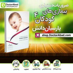 بیماری های کودکان پارسیان دانش جلد 4