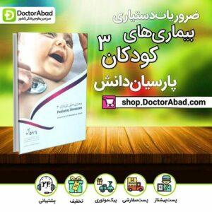 بیماری های کودکان پارسیان دانش جلد 3