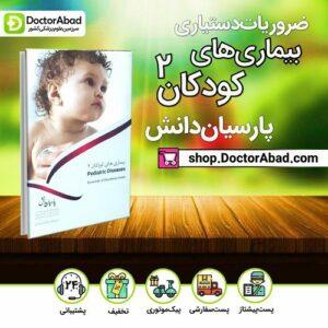 بیماری های کودکان پارسیان دانش جلد 2