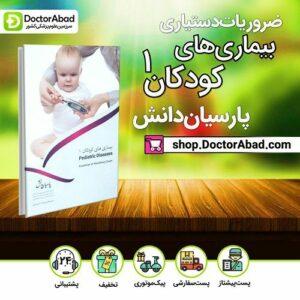بیماری های کودکان پارسیان دانش جلد 1
