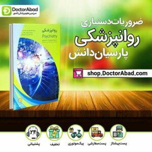 روانپزشکی پارسیان دانش