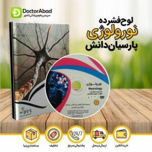 لوح فشرده نورولوژی پارسیان دانش