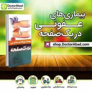 بیماری های عفونی در یک صفحه