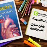 کتاب هاریسون قلب و عروق