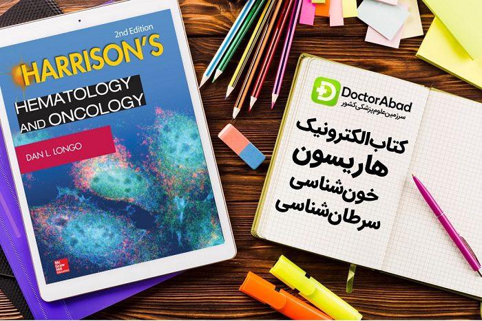 کتاب هاریسون انکولوژی خون سرطان