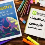 کتاب هاریسون نورولوژی