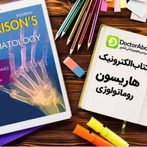 کتاب هاریسون روماتولوژی