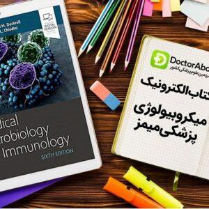 میکروبیولوژی mims