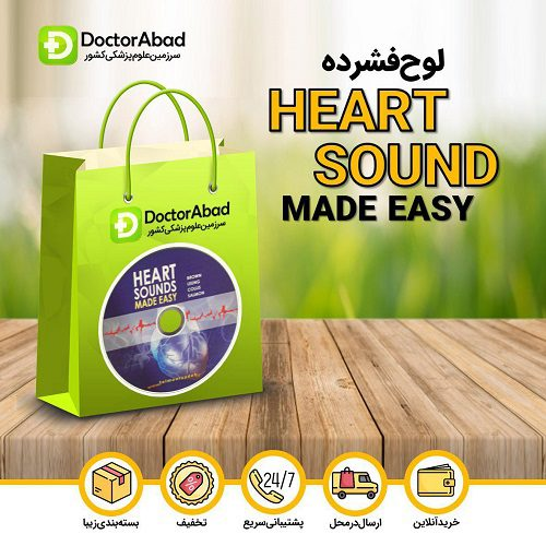 لوح فشرده HEART SOUND MADE EASY
