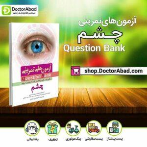 کتاب Q-Bank چشم