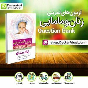 کتاب Q-Bank زنان و مامایی