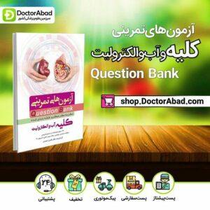 کتاب Q-Bank کلیه، آب و الکترولیت
