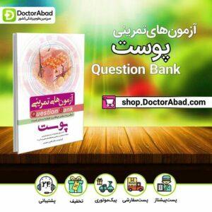کتاب Q-Bank پوست