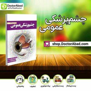 کتاب چشم پزشکی عمومی (ویراست دوم )