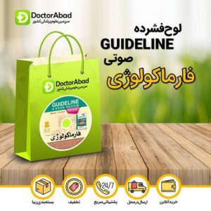 Pharmacology Guideline