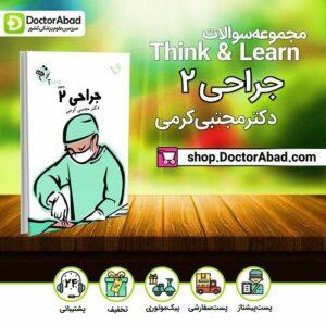مجموعه سوالات جراحی کرمی(جلد2)