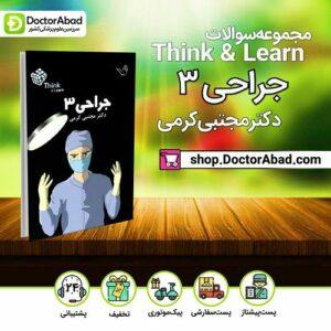 مجموعه سوالات جراحی کرمی(جلد3)
