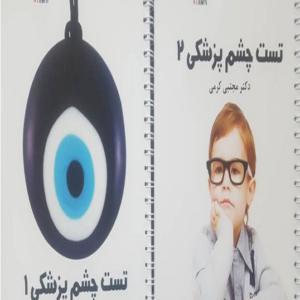 تست چشم پزشکی کرمی
