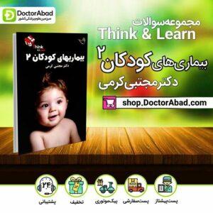 مجموعه سوالات بیماری های کودکان کرمی(جلد2)