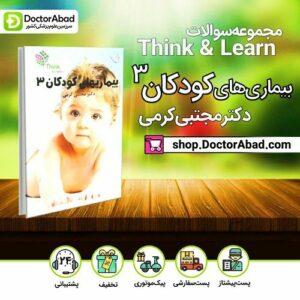 مجموعه سوالات بیماری های کودکان کرمی(جلد3)
