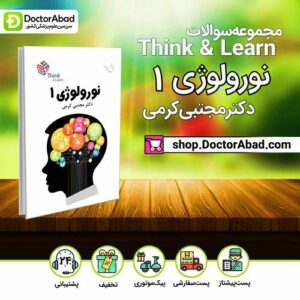 مجموعه سوالات نورولوژی کرمی(جلد1)
