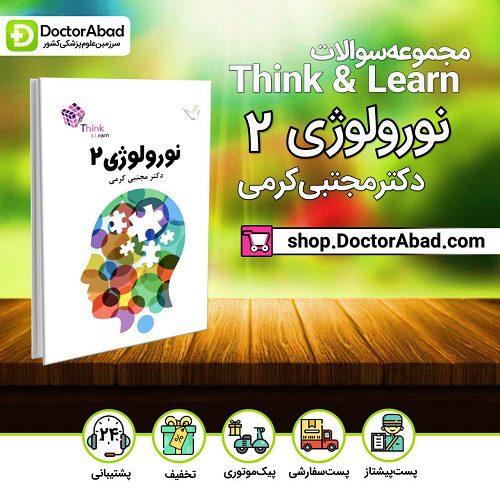 مجموعه سوالات نورولوژی کرمی(جلد2)