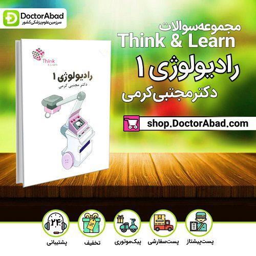 مجموعه سوالات رادیولوژی کرمی(جلد1)