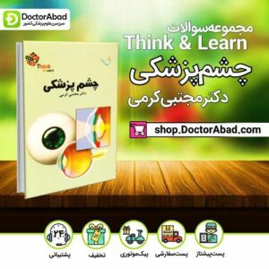 مجموعه سوالات چشم پزشکی کرمی
