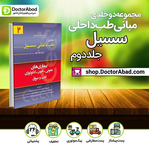 مبانی طب داخلی سسیل جلد ۲
