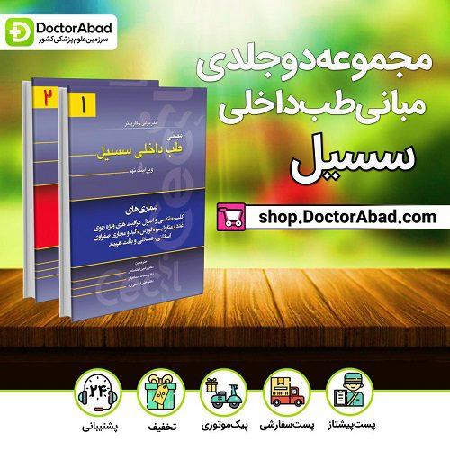 مجموعه دوجلدی مبانی طب داخلی سسیل