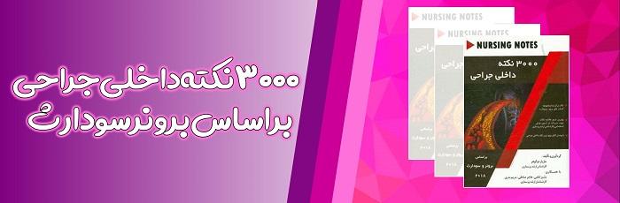 ۳۰۰۰ نکته داخلی جراحی دکترآباد