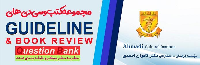 مجموعه کتاب های گایدلاین دکتر کامران احمدی