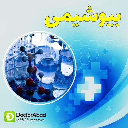 بیوشیمی چیست؟