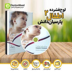 لوح فشرده تصویری اطفال 2 پارسیان دانش