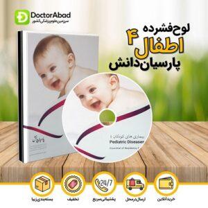لوح فشرده تصویری اطفال 4 پارسیان دانش