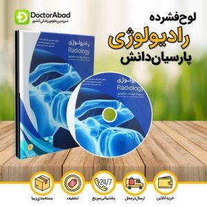 لوح فشرده تصویری رادیولوژی پارسیان دانش