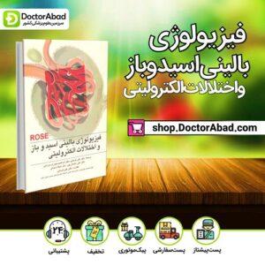 فيزيولوژي باليني اسيد و باز و اختلالات الکتروليتي Rose
