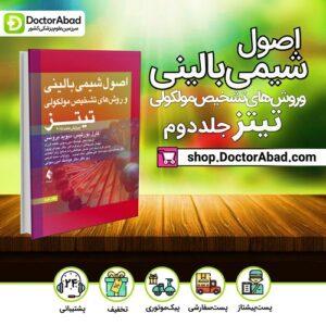اصول شیمی بالینی و روشهای تشخیص مولکولی تیتز 2015 (جلد دوم)