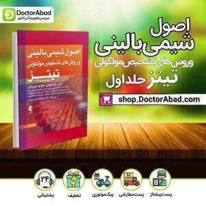 اصول شیمی بالینی و روشهای تشخیص مولکولی تیتز 2015 (جلد اول)