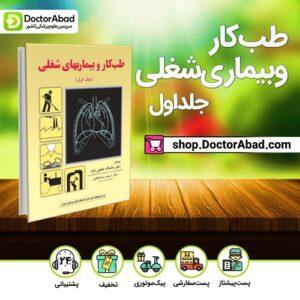 طب كار و بيماريهاي شغلي جلد (1)