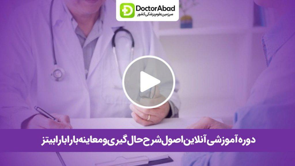 دوره آموزشی آنلاین معاینه و شرححال باربارابیتز