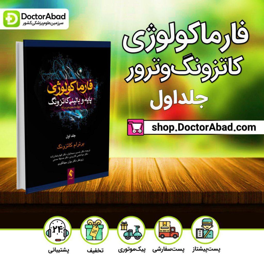 فارماکولوژی پایه و بالینی کاتزونگ (جلد۱)